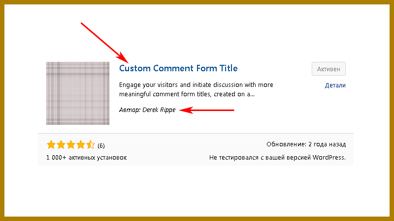 плагин custom comment form title